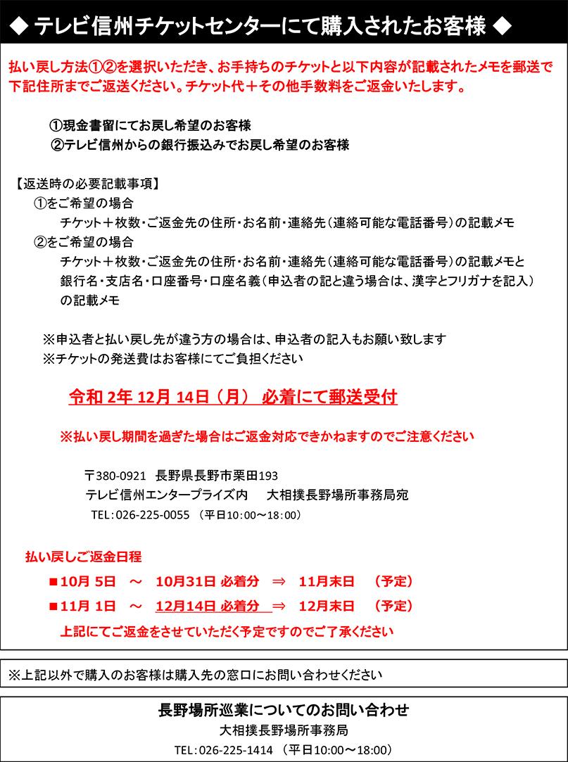 番組 表 長野 県 テレビ