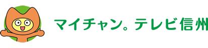 TSB マイチャン。テレビ信州